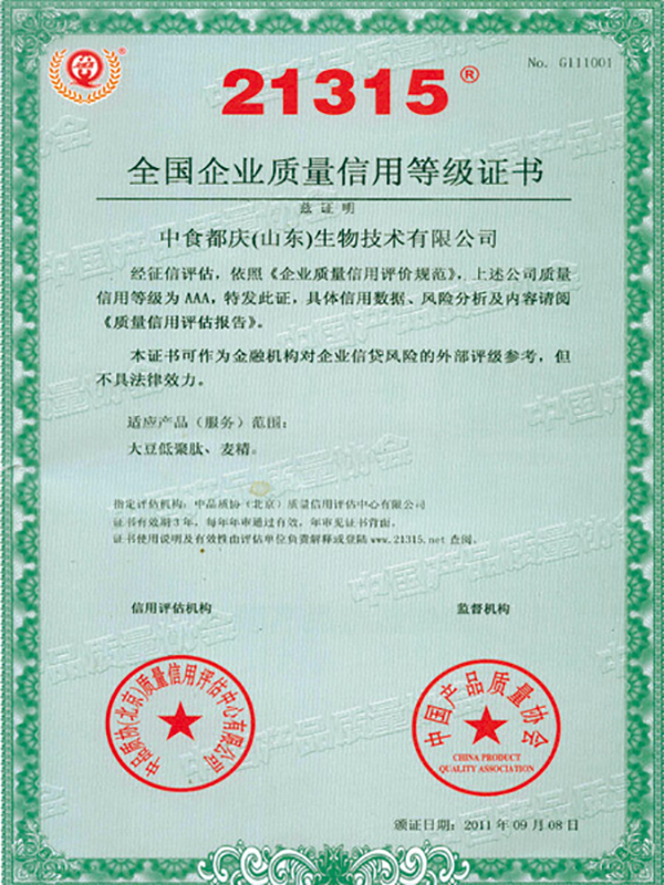 Quality Credit Rating Certificate